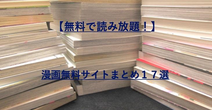 f:id:akira-5:20181211174730j:plain