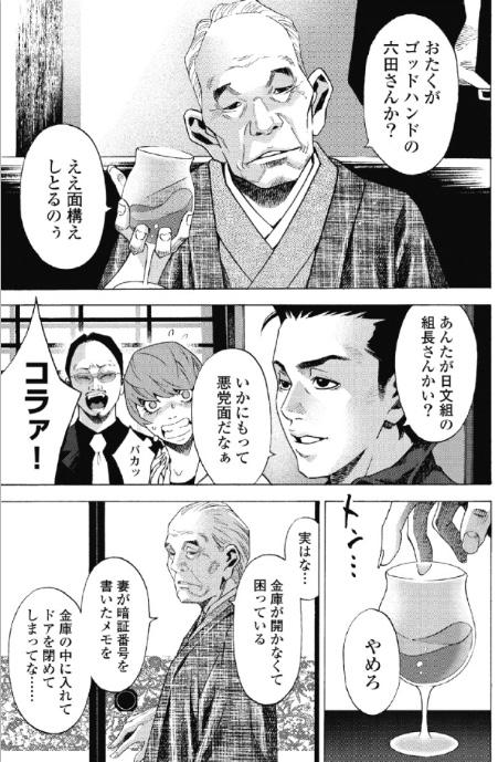 f:id:akira-5:20190222145142j:plain