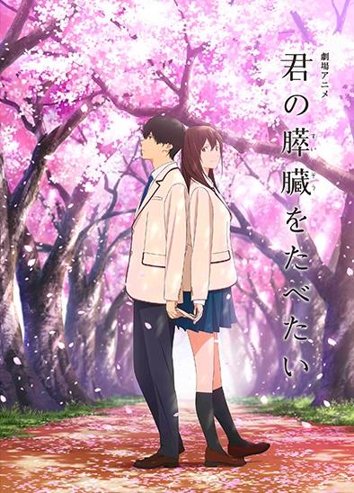 膵臓映画アニメ映画