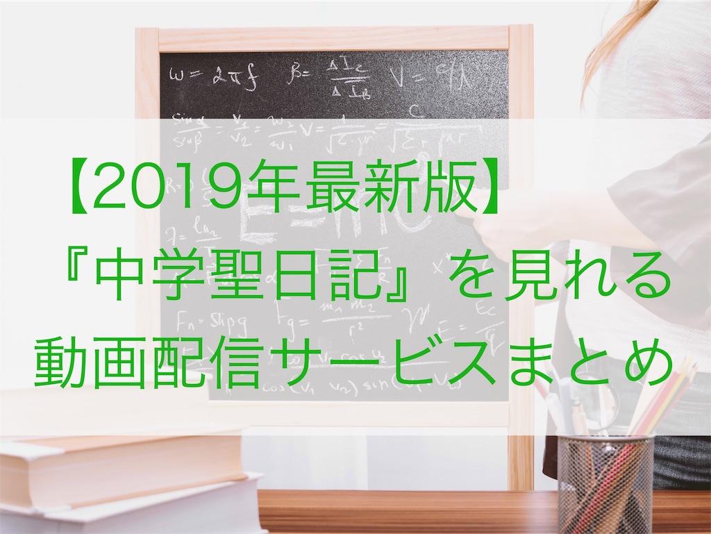 f:id:akira-5:20190909173127j:image