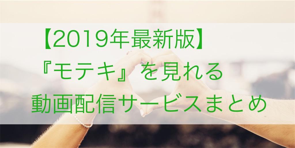 f:id:akira-5:20190915174958j:image