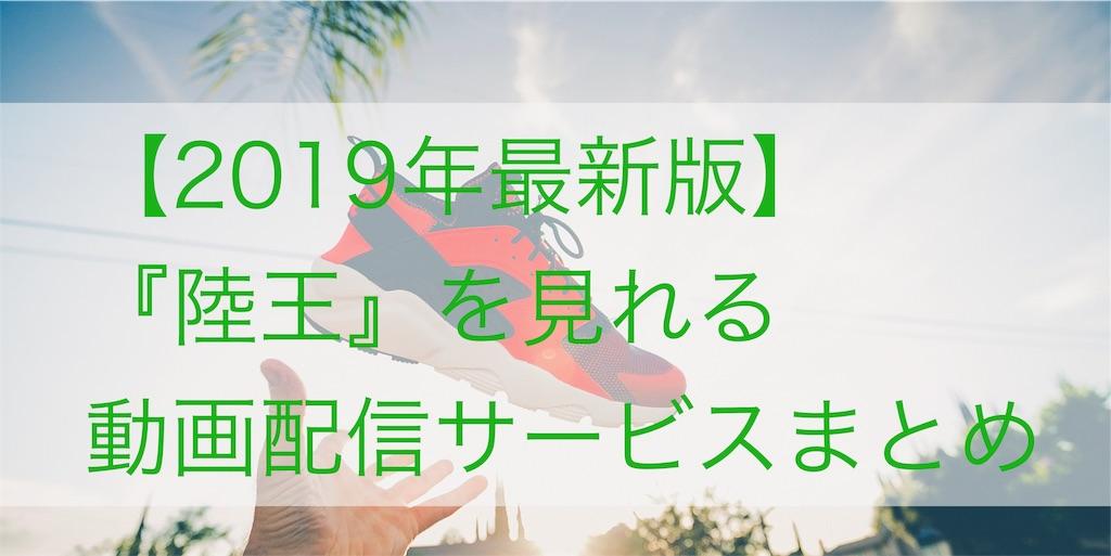 f:id:akira-5:20190915190146j:image
