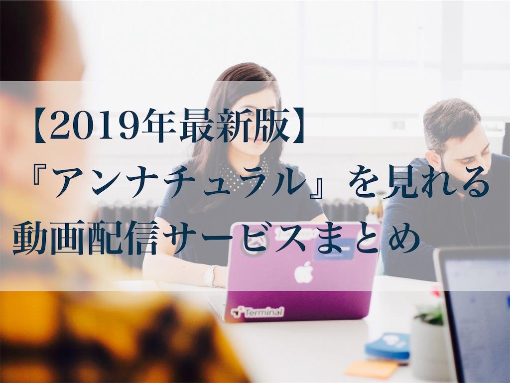 f:id:akira-5:20190919025317j:image