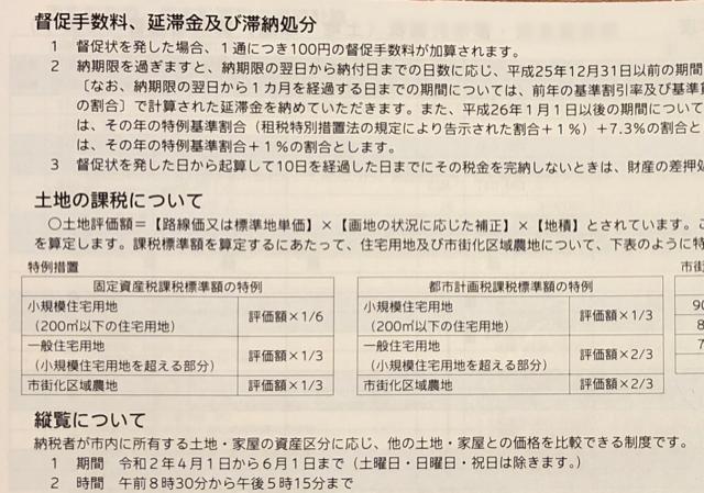 f:id:akira-fj:20200523065447p:plain