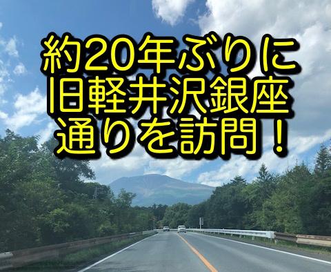 f:id:akira-fj:20200816110549j:plain