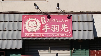 f:id:akira-kami:20151230093632j:image:w360