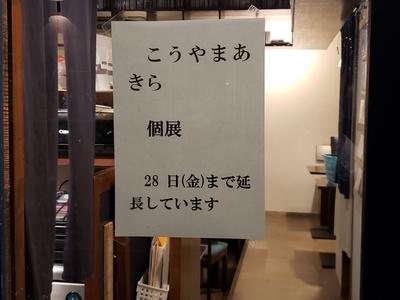 f:id:akira-kami:20181228185039j:image:w360