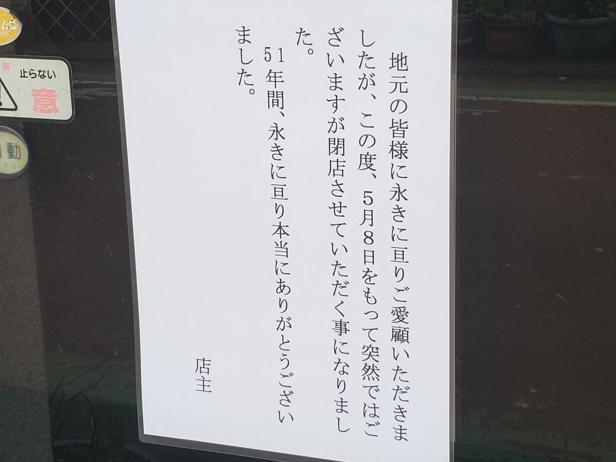 f:id:akira-kami:20190511175223j:plain