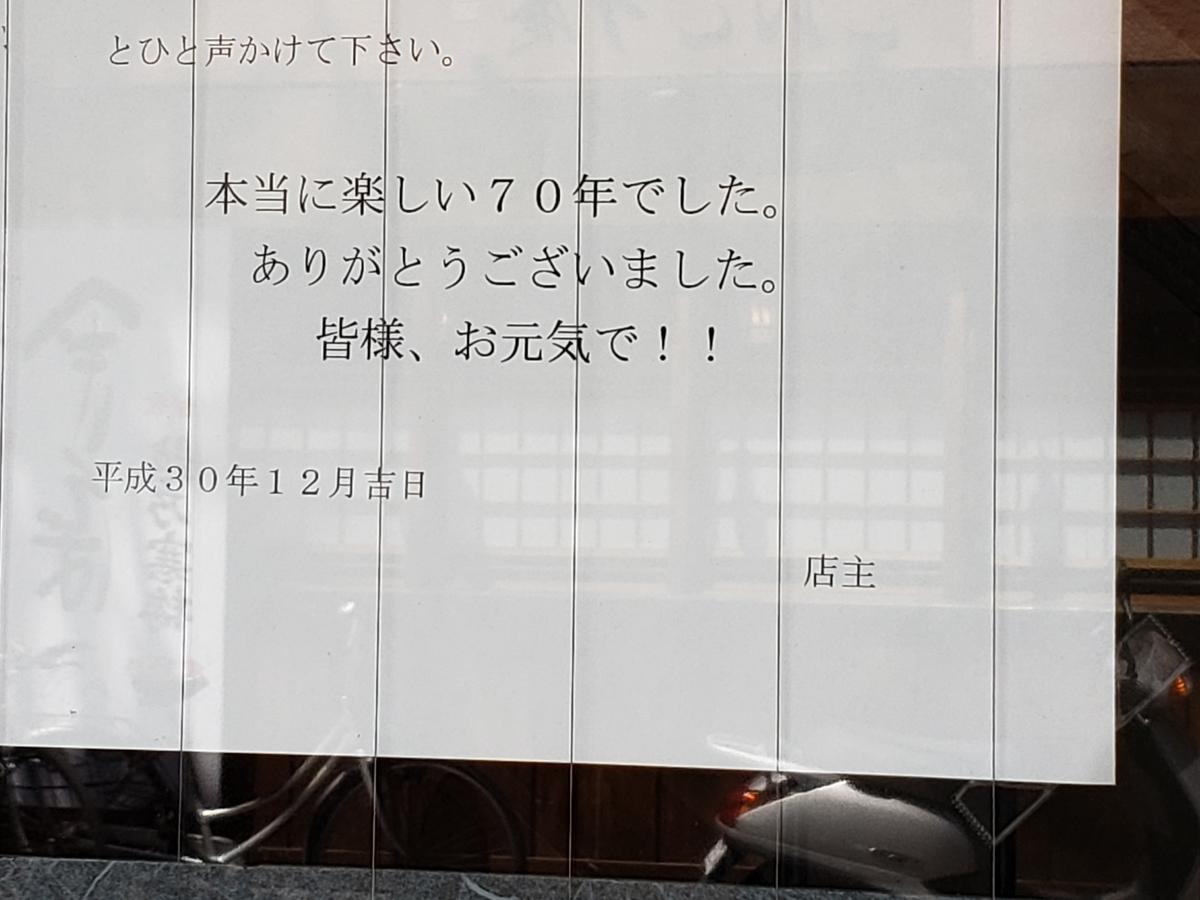 f:id:akira-kami:20190524122134j:plain