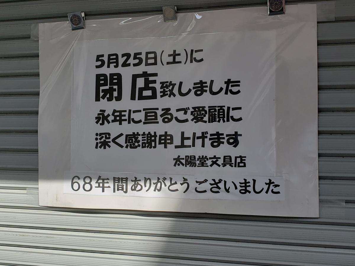 f:id:akira-kami:20190530144620j:plain