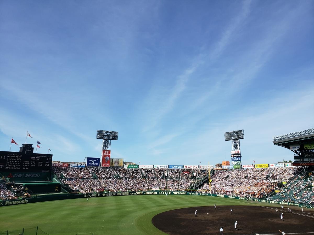 f:id:akira-kami:20190812084535j:image:w360