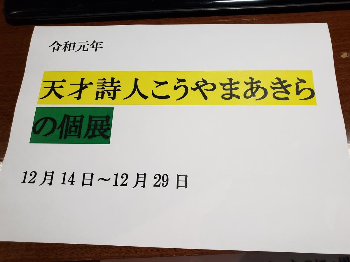 f:id:akira-kami:20191201140623j:plain