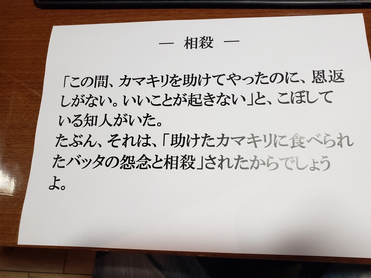 f:id:akira-kami:20191201140715j:plain
