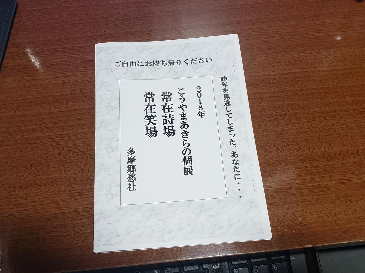f:id:akira-kami:20191206213731j:plain