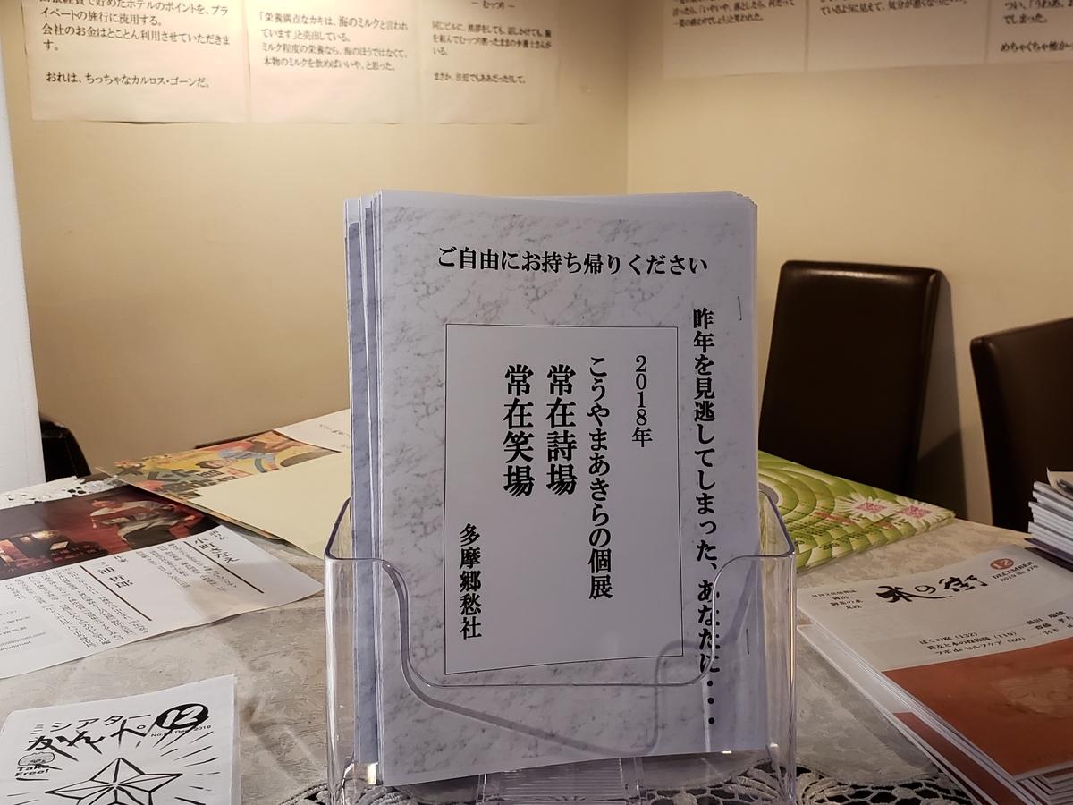 f:id:akira-kami:20191215120851j:plain