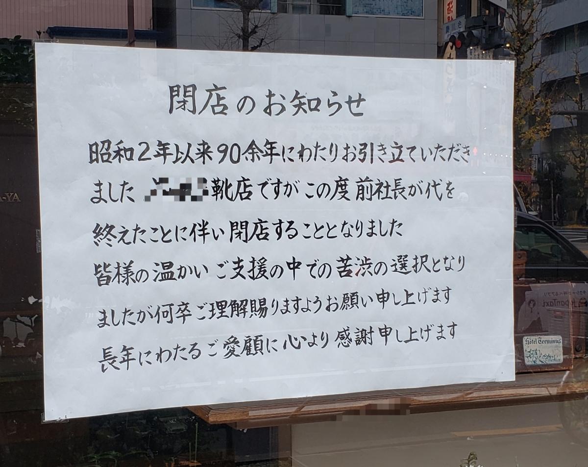f:id:akira-kami:20191230123823j:plain