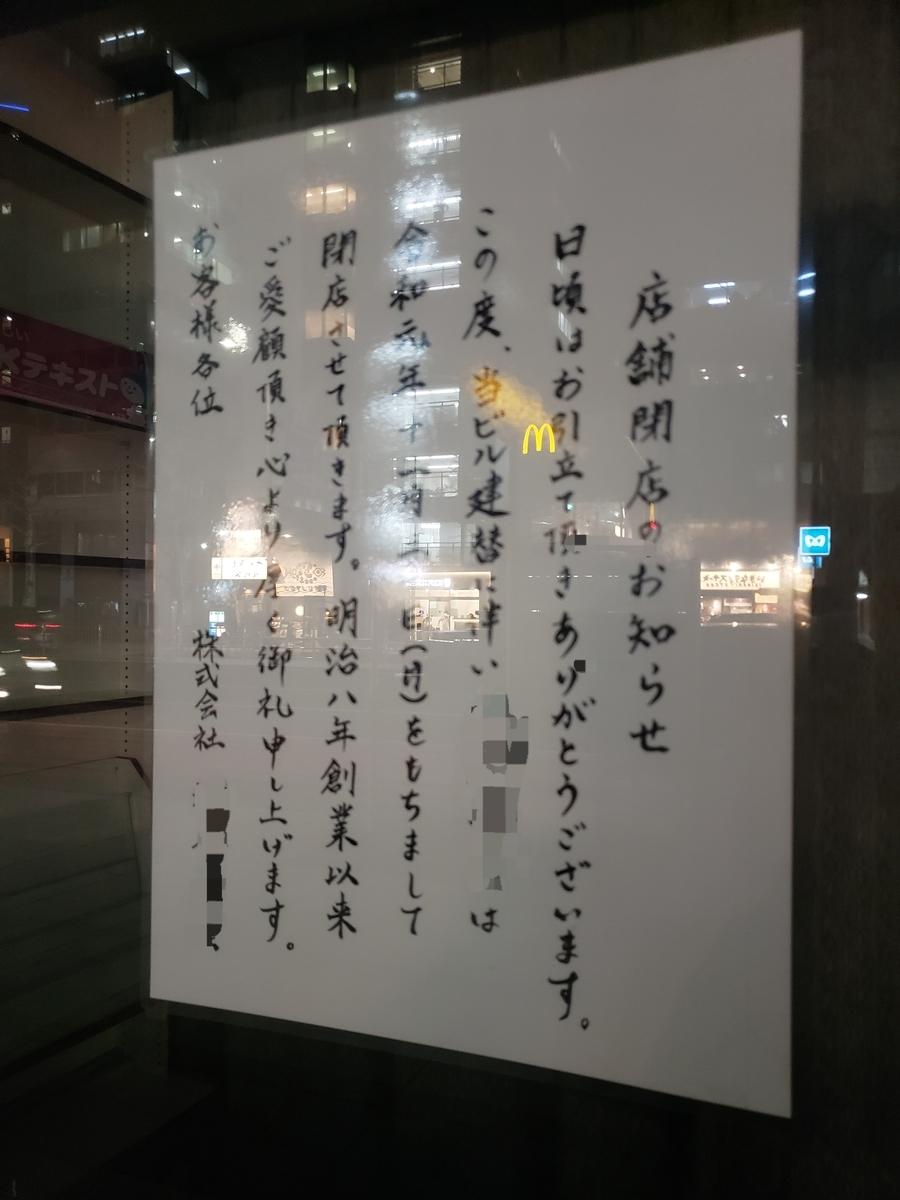 f:id:akira-kami:20200204180024j:plain