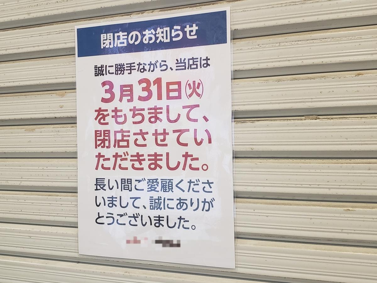 f:id:akira-kami:20200403235009j:plain