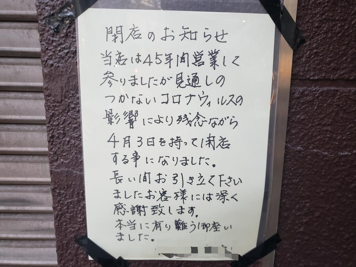 f:id:akira-kami:20200407180913j:plain