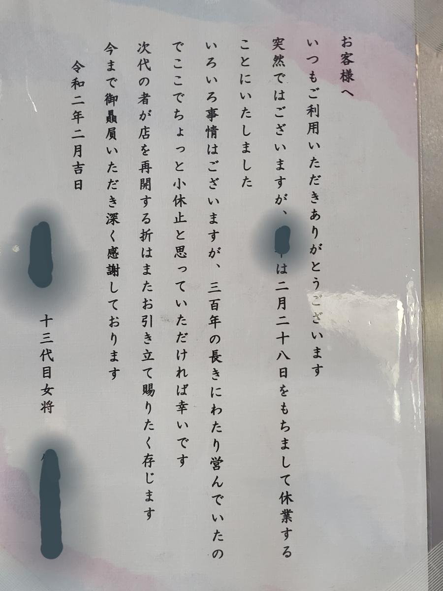 f:id:akira-kami:20200828182755j:plain
