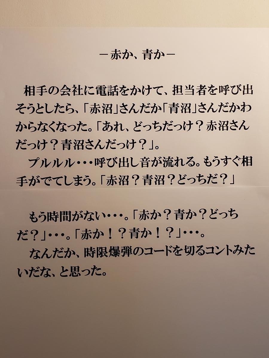 f:id:akira-kami:20201213121348j:plain