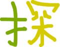 探(ロゴ)