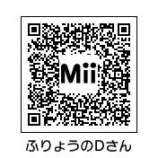 不良のDさんMii:QRコード