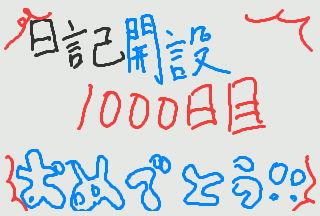 日記開設1000日目おめでとう!!