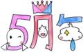うごキャラ5周年ロゴ:スパロウ編