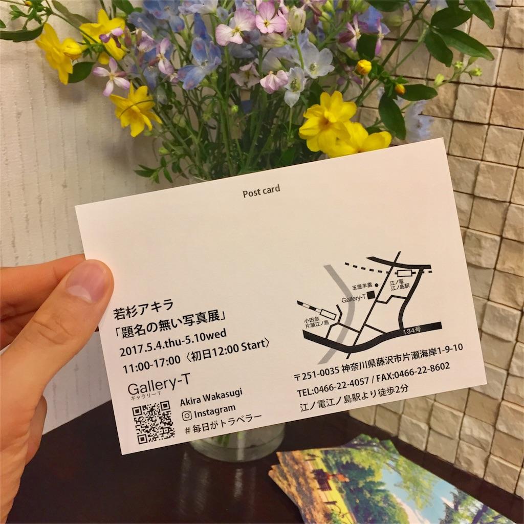 f:id:akira-wakasugi:20170426184542j:image