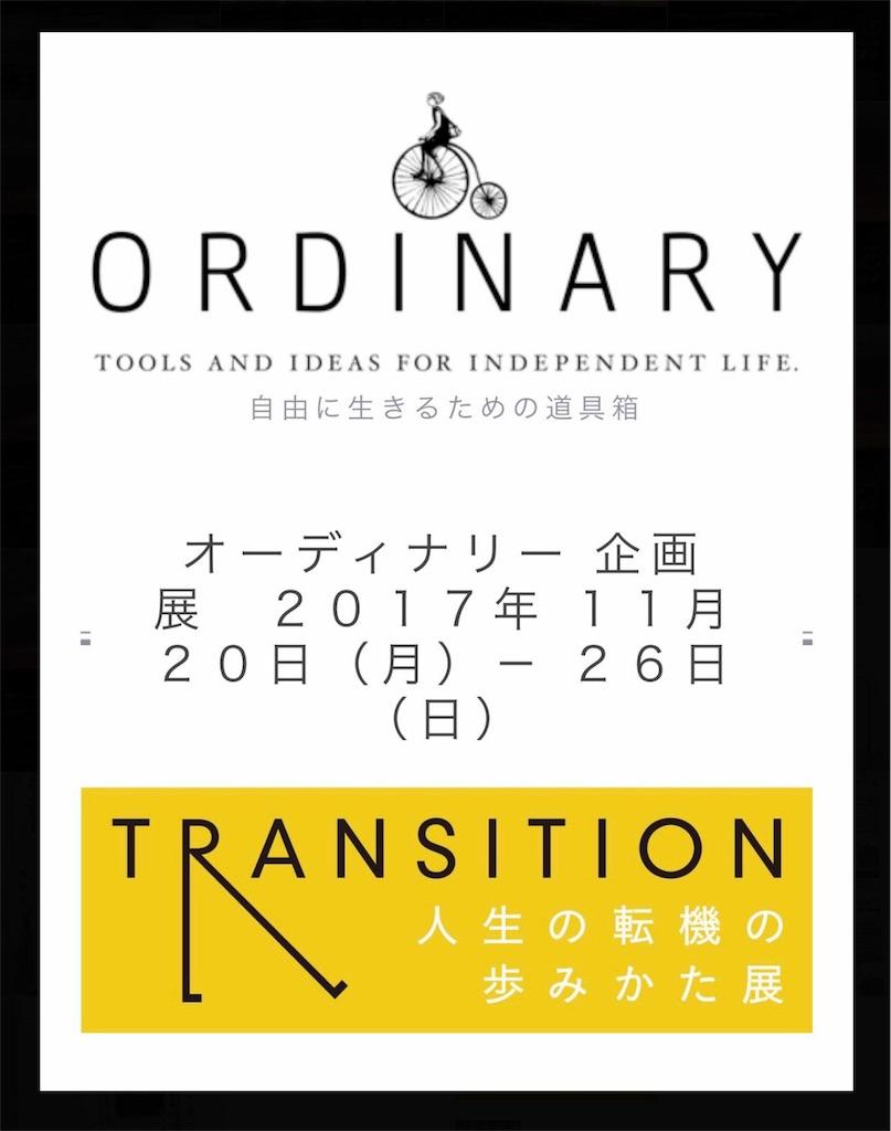 f:id:akira-wakasugi:20171025103255j:image