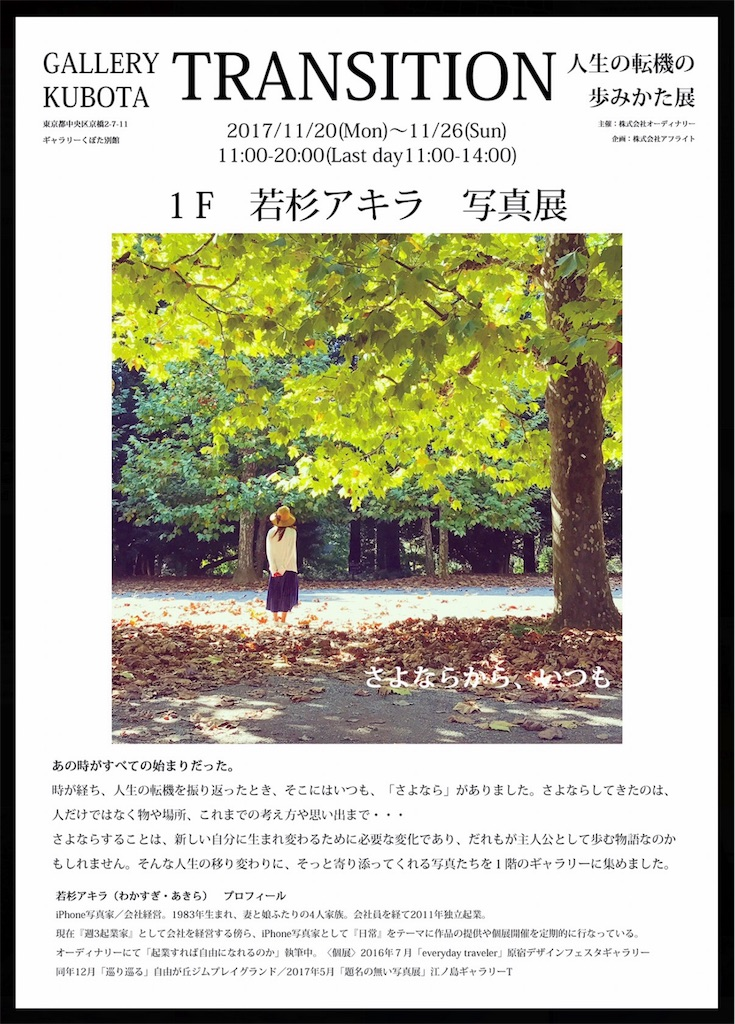 f:id:akira-wakasugi:20171115141147j:image