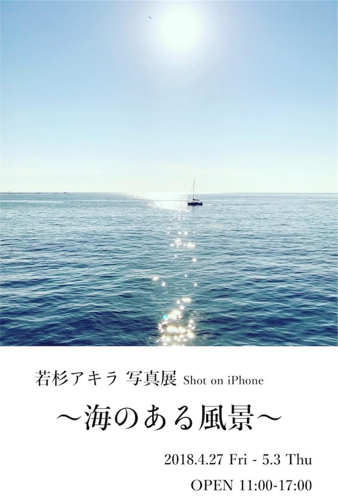 f:id:akira-wakasugi:20180402062300j:image