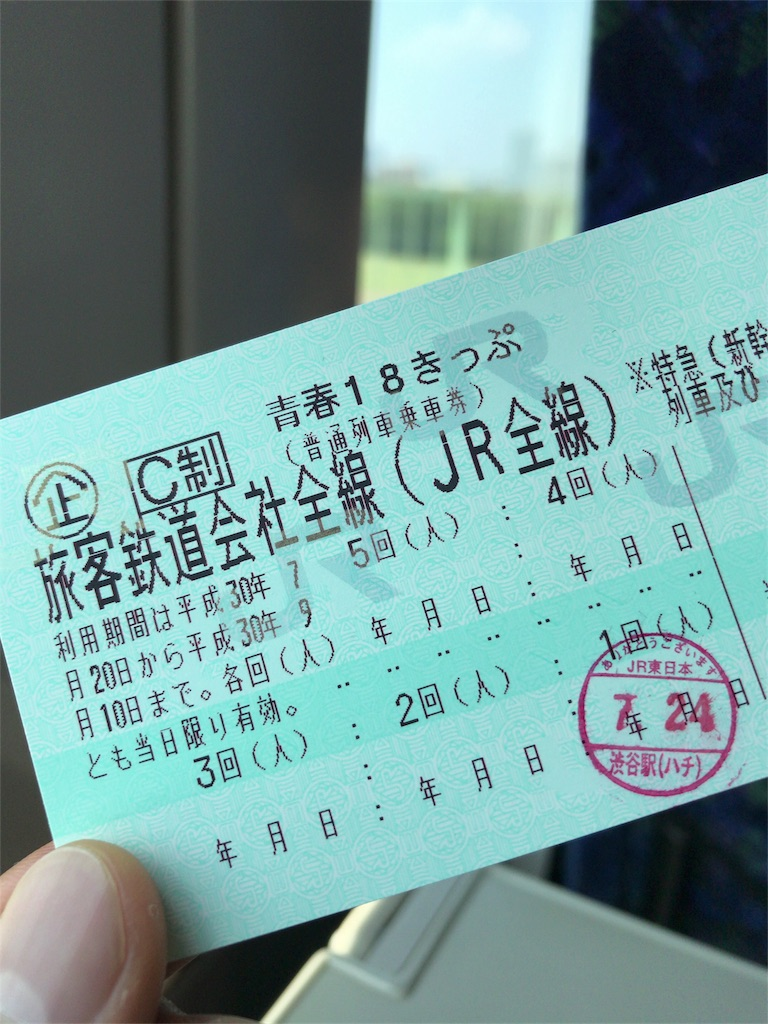 f:id:akira-wakasugi:20180725204452j:image