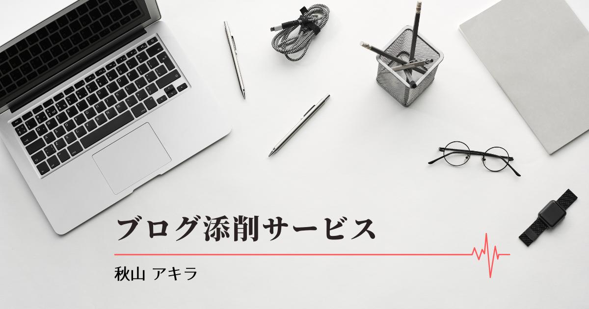 f:id:akira-workshop:20210505101725p:plain