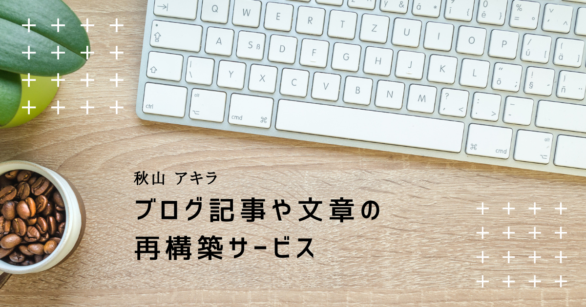f:id:akira-workshop:20210604123222p:plain