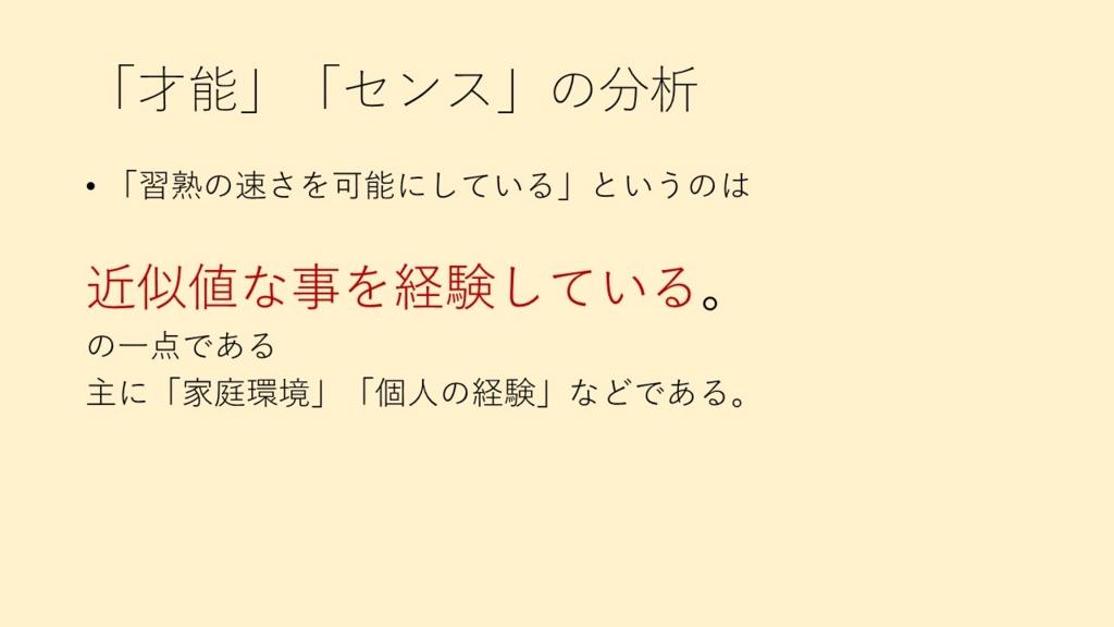 f:id:akira00000:20160703131018j:plain