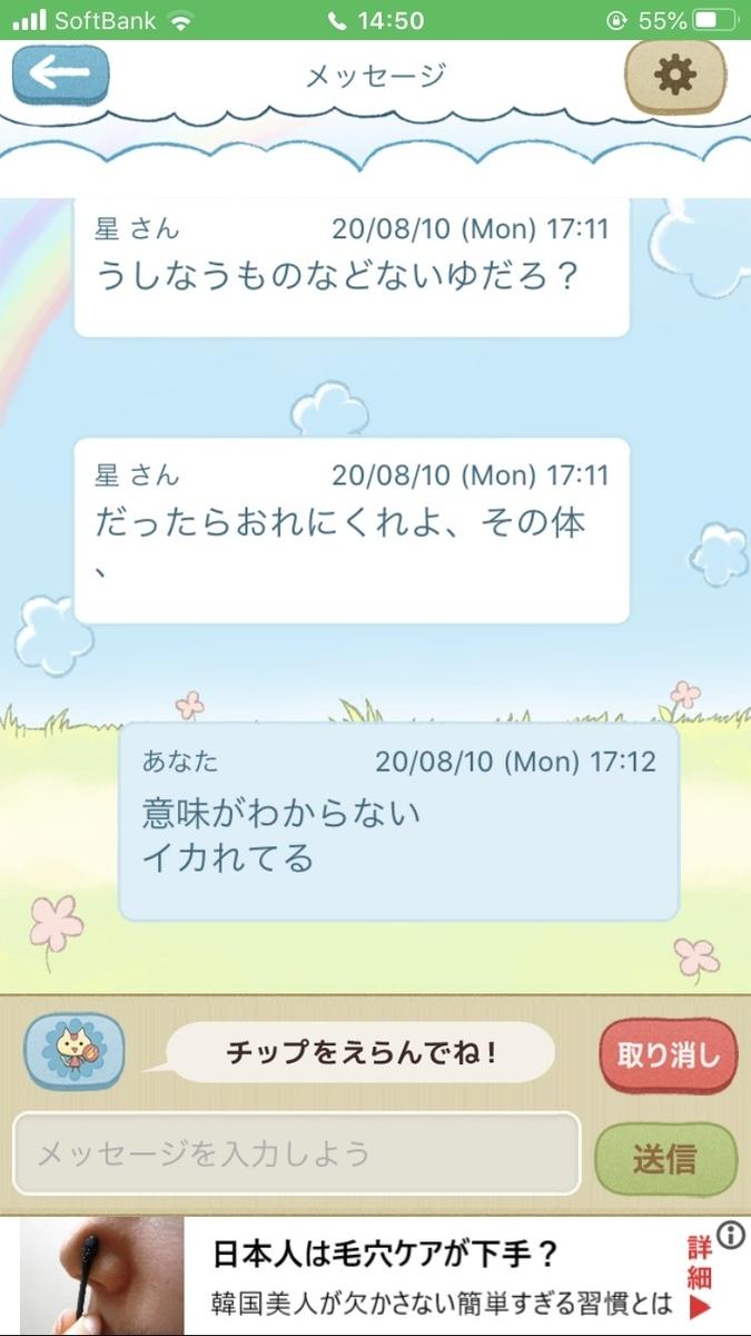 f:id:akira09171089:20200812122612j:plain