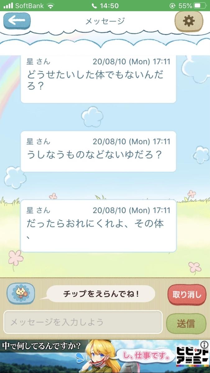 f:id:akira09171089:20200812122642j:plain