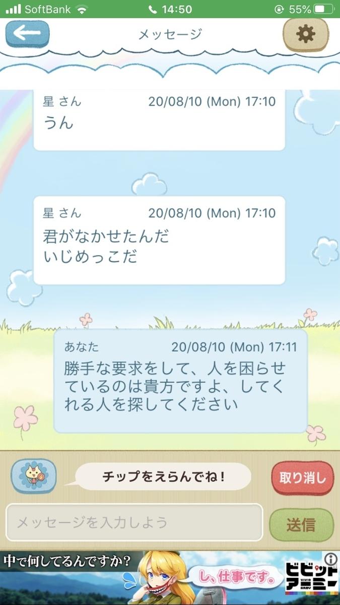 f:id:akira09171089:20200812122705j:plain
