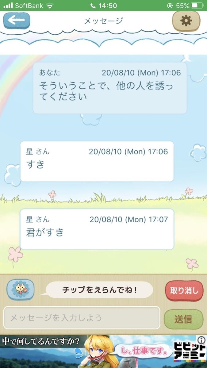 f:id:akira09171089:20200812122812j:plain