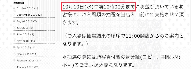 f:id:akira2001-0307:20181009210658j:image