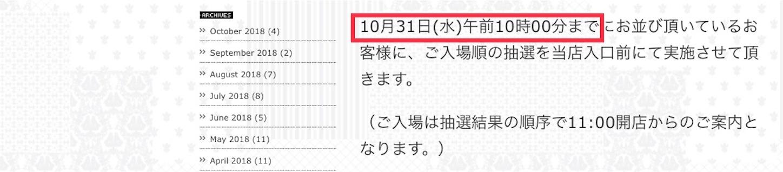 f:id:akira2001-0307:20181030210713j:image