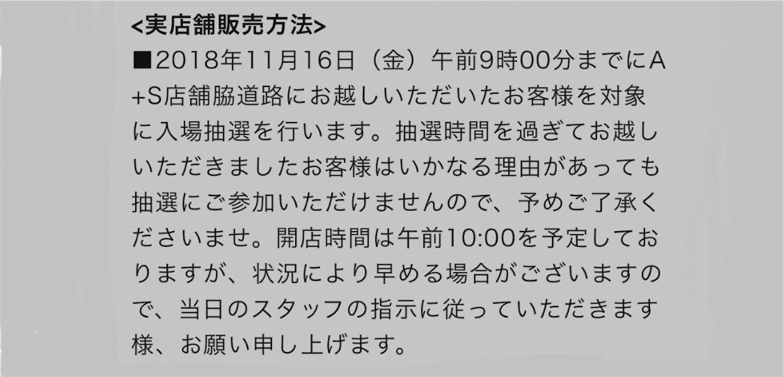 f:id:akira2001-0307:20181115195406j:plain