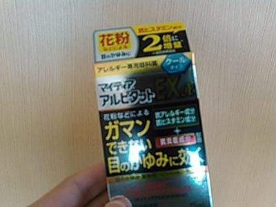 花粉症の目薬の箱画像