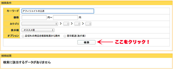 商品リンクの検索をクリックする画像