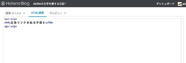 はてなブログに戻ってHTML編集の画面へアクセス
