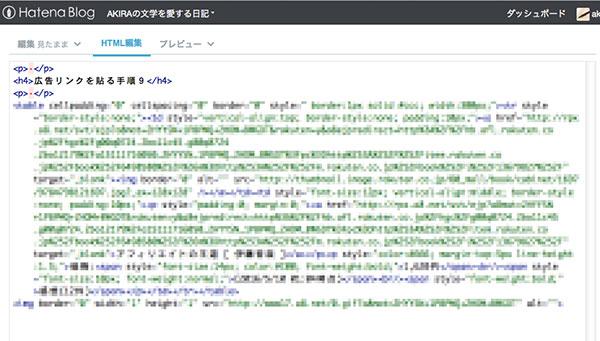 商品リンクのコードがペーストされた状態の画像