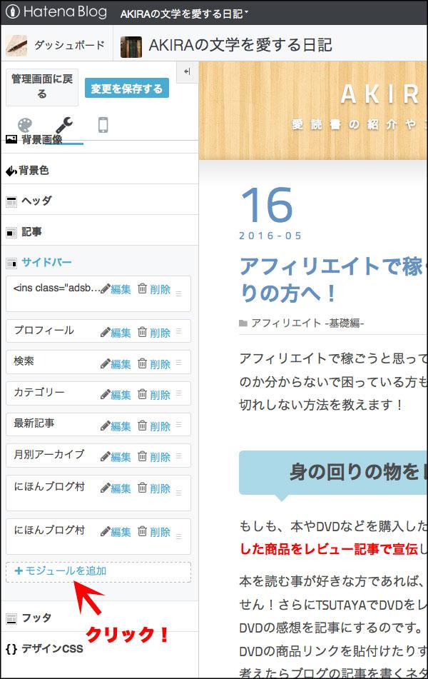 「モジュールを追加」をクリックする所の画面