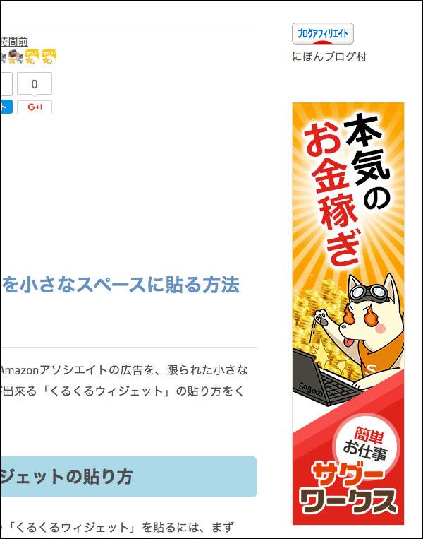 広告を掲載したサイドバーを確認する所の画面